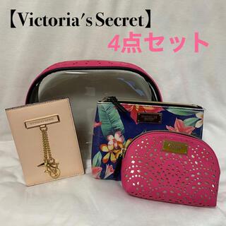 ヴィクトリアズシークレット(Victoria's Secret)の【Victoria's Secret】ポーチ3つ パスポートケース 4点セット(ポーチ)
