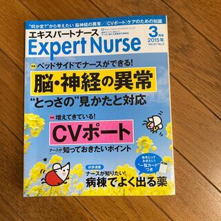 Expert Nurse (エキスパートナース) 2015年 03月号(専門誌)