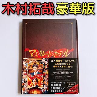 スマップ(SMAP)のマスカレードホテル 豪華版 ブルーレイ DVD 美品! 豪華版 木村拓哉 映画(日本映画)