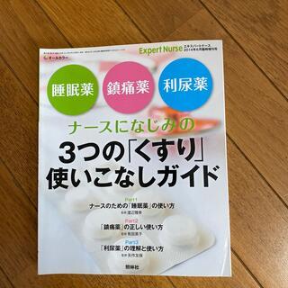 エキスパートナース増刊 ナースになじみの3つの「くすり」使いこなしガイド 201(専門誌)