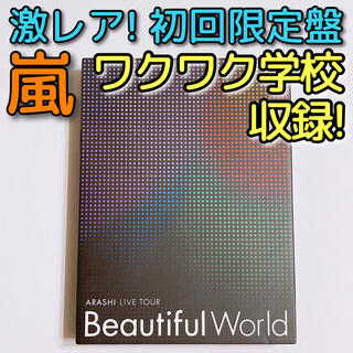 アラシ(嵐)の嵐 LIVE TOUR Beautiful World 初回限定盤 DVD(ミュージック)