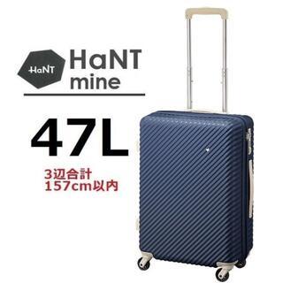 エース(ace.)の30800円■ハント[マイン]スーツケース47L ビオラネイビー※他希望色確認(スーツケース/キャリーバッグ)