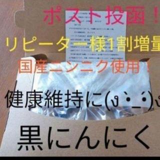 12黒にんにく バラ約300g 国産にんにく使用! 匿名配送!(野菜)