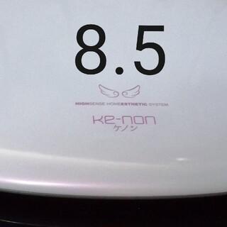 ケーノン(Kaenon)のケノン 脱毛器 ver8.5(脱毛/除毛剤)