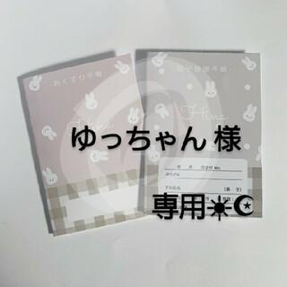 ゆっちゃん様♡専用☀︎☪︎ ハンドメイド 母子手帳カバー お薬手帳カバー(母子手帳ケース)