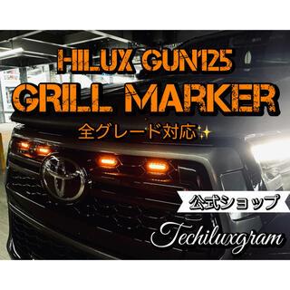 トヨタ - 全グレード対応✨ ハイラックス GUN125 LED 2色グリルマーカー