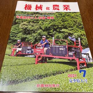 機械化農業 2021年 07月号(専門誌)