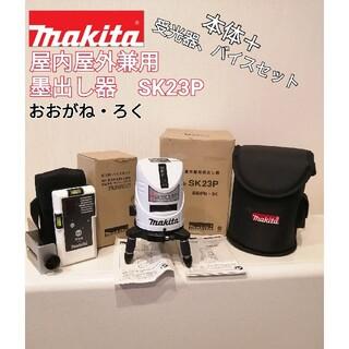 マキタ(Makita)の新品  マキタ  レーザー墨出し器 SK23P  ラインポイント 屋内・屋外兼用(その他)