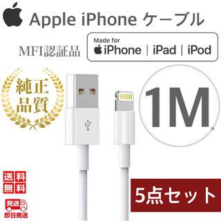 iPhone - iPhone充電器ケーブル1m×5点 純正品質 Apple公式認定品 MFI認証