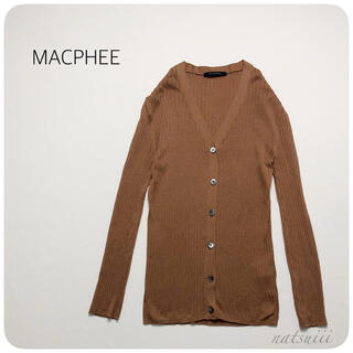マカフィー(MACPHEE)のMACPHEE トゥモローランド . Vネック リブ ニット カーディガン (カーディガン)