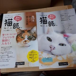 フェリシモ(FELISSIMO)のフェリシモ猫部の昔のカタログと冊子です!(その他)