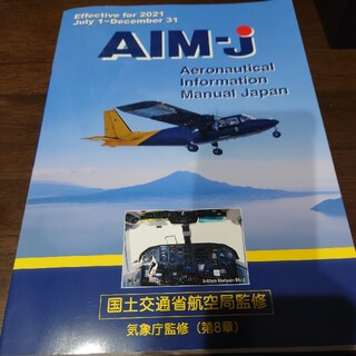 AIM-J 2021後期(専門誌)