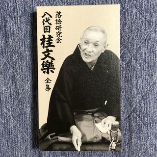 桂文楽/落語研究会 八代目 桂文楽 全集〈8枚組〉