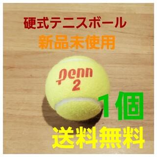ヘッド(HEAD)の硬式 テニスボール1個 新品未使用(ボール)