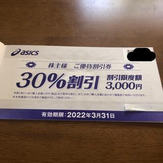 アシックス(asics)のアシックス株主優待 30%割引券10枚 オンラインクーポン付き(ショッピング)