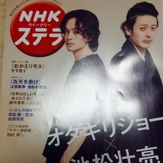 池松壮亮、オダギリジョー・ステラ 2021年 9/24号新品(ニュース/総合)