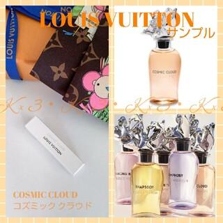 LOUIS VUITTON - LOUIS VUITTON 香水 ミニサンプル /COSMIC CLOUD