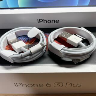 アイフォーン(iPhone)の純正品質iPhone充電・転送ケーブル Lightningケーブル 1m 2本(バッテリー/充電器)