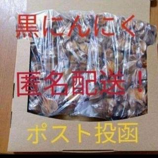 12-1黒にんにく約720g ポスト投函!送料無料! 国産ニンニク使用!(野菜)