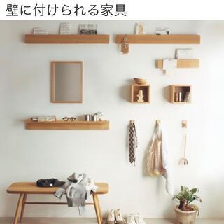 MUJI (無印良品) - 壁に付けられる家具 棚 オーク材突板 ウォールシェルフ