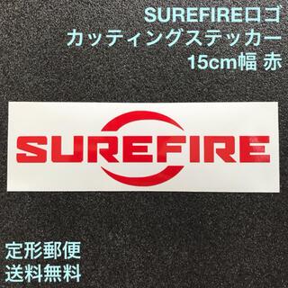シュアファイア(SUREFIRE)の《赤》 SUREFIRE ロゴ 15cm幅 カッティングステッカー 1(その他)