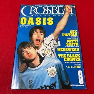 クロスビート 1996年8月 オアシス/OASIS ヘロインの魔力 音楽雑誌