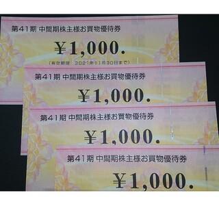 ビックカメラ 株主優待券4000円分 有効期限2021年11月30日まで(ショッピング)