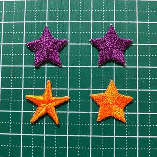 サンリオ(サンリオ)の新品 星形 スター アイロンワッペン 4個セット 暖色系 オレンジ 紫色 総刺繍(各種パーツ)