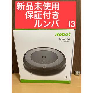 iRobot - 【匿名配送】ルンバ i3  お掃除ロボット 日本正規品 メーカー保証