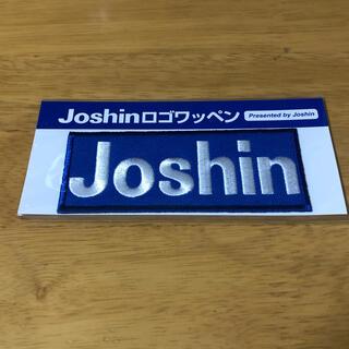 ハンシンタイガース(阪神タイガース)の阪神タイガース joshin ワッペン(応援グッズ)