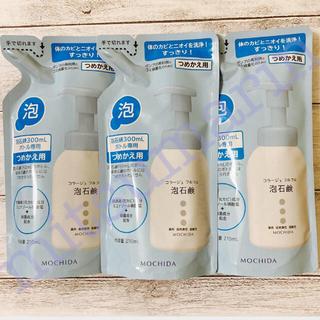 コラージュフルフル - コラージュフルフル 泡石鹸 詰替用 X3袋 ボディソープ