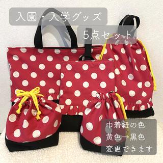 赤ドット柄×黒 フリル付き 入園入学グッズ 5点セット(外出用品)
