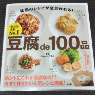 豆腐de100品(料理/グルメ)