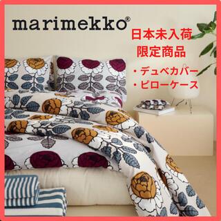 marimekko - 【日本未入荷☆フィンランド本店購入】マリメッコ ベットカバー、ピローカバー