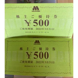 モスバーガー(モスバーガー)の ❦︎ モスバーガー 株主優待券 1,000円分 専用(フード/ドリンク券)