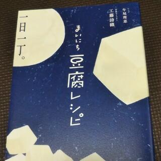 まいにち豆腐レシピ(料理/グルメ)