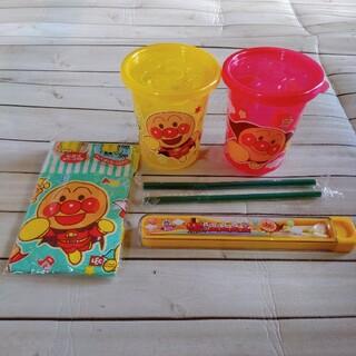 アンパンマン(アンパンマン)の【新品未使用】アンパンマン お箸 コップ袋 ストローカップ2個 まとめ売り(弁当用品)