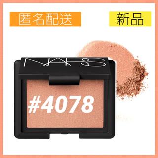 NARS - ナーズ ブラッシュ #4078 TEMPTED 4.8g チーク