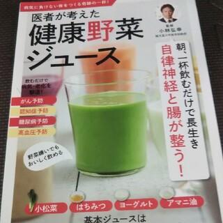 医者が考えた健康野菜ジュース(健康/医学)