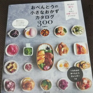 おべんとうの小さなおかずカタログ300(料理/グルメ)