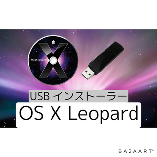 マック(Mac (Apple))のApple Mac OS X Leopard USB インストーラー 16GB(PC周辺機器)