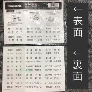 パナソニック(Panasonic)の◎新品〒パナソニック コスモシリーズ ワイド21 ネームスイッチカード ホワイト(日用品/生活雑貨)