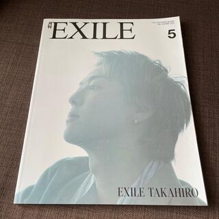 月刊 EXILE  2021年 05月号 TAKAHIRO 町田啓太