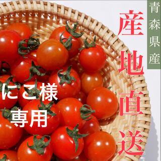 赤&イエロー 1kgずつ にこ様専用(野菜)