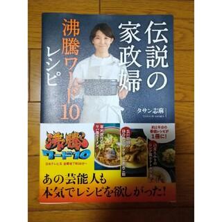 ワニブックス - 伝説の家政婦沸騰ワード10レシピ