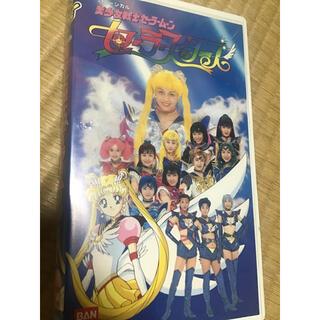 バンダイ(BANDAI)のミュージカル セーラームーン VHS  ビデオ (舞台/ミュージカル)