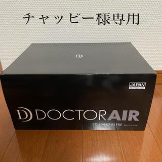 チャッピー様専用 ドクターエア 3Dハンドリフレ HR-01 (ゴールド)(マッサージ機)