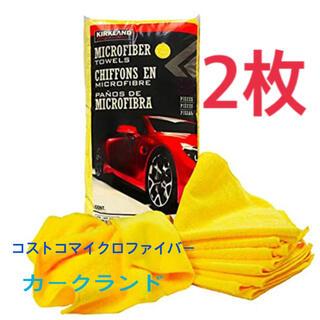 コストコ(コストコ)のコストコマイクロファイバー お試し(洗車・リペア用品)