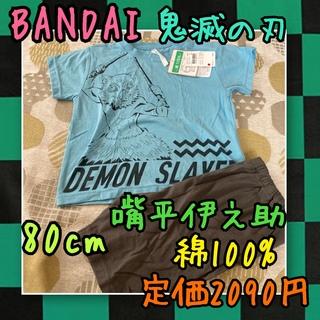 バンダイ(BANDAI)の《新品・タグ付き未使用》BANDAI 鬼滅の刃 嘴平伊之助 パジャマ 80cm(パジャマ)