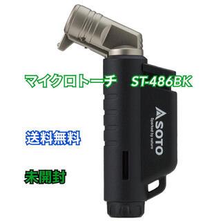 新富士バーナー - SOTO マイクロトーチ ACTIVE(アクティブ) ブラック ST-486BK